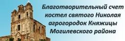 Благотворительный счет костел святого Николая  агрогородок Княжицы Могилевского района