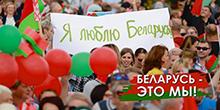 """""""БЕЛАРУСЬ - ЭТО МЫ!"""""""