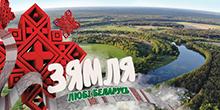 Любi Беларусь