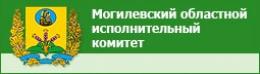 Могилевский областной исполнительный комитет