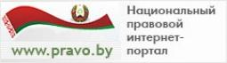 Национальный центр правовой информации Республики Беларусь