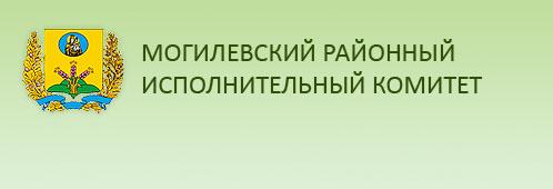 Могилевский районный исполнительный комитет