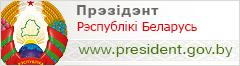 Афіцыйны інтэрнэт-партал Прэзідэнта Рэспублікі Беларусь