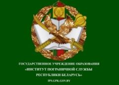 """ГУО """"Институт пограничной службы"""""""